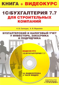 Книга 1С: Бухгалтерия  7.7 для строительных компаний. Бухгалтерский и налоговый учет у инвестора, заказчика и подрядчика. Селищев
