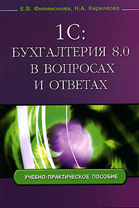 Книга 1С: Бухгалтерия 8.0 в вопросах и ответах. Филимонова