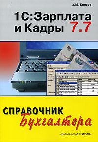 Купить книгу почтой в интернет магазине Книга 1С: Зарплата и кадры 7.7. Справочник бухгалтера. Князев