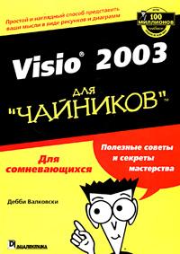 Купить книгу почтой в интернет магазине Книга Visio 2003 для чайников.  Дебби Валковски