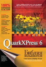 Купить книгу почтой в интернет магазине Книга Библия пользователя. QuarkXPress 5. Груман Гален. Вильямс. 2003