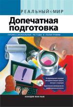 Купить книгу почтой в интернет магазине Книга Допечатная подготовка. Реальный мир. Клаудия Мак-Кью