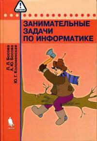 Купить книгу почтой в интернет магазине Книга Занимательные задачи по информатике. 3-е изд. Босова