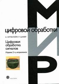 Купить книгу почтой в интернет магазине Книга Цифровая обработка сигналов. 2-е изд. Оппенгейм