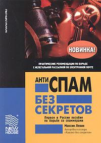 Купить книгу почтой в интернет магазине Книга Антиспам без секретов. Левин Максим