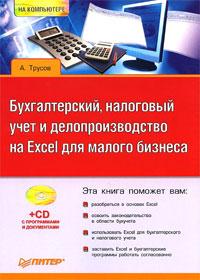 Купить книгу почтой в интернет магазине Книга Бухгалтерский, налоговый учет и делопроизводство на Excel для малого бизнеса.Трусов (+CD)
