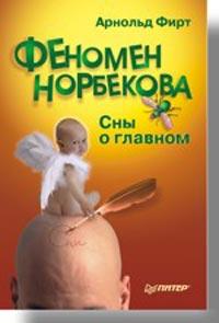 Купить книгу почтой в интернет магазине Книга Феномен Норбекова. Сны о главном. АрнольдФирт