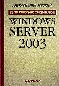 Купить книгу почтой в интернет магазине Книга Windows Server 2003. Для профессионалов. Вишневский. Питер. 2004