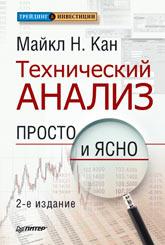 Купить книгу почтой в интернет магазине Книга Технический анализ. Просто и ясно. 2-е изд.  М.Кан