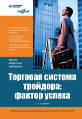 Купить книгу почтой в интернет магазине Книга Торговая система трейдера: фактор успеха. 2-е изд. Сафин