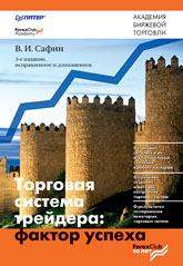 Купить книгу почтой в интернет магазине Книга Торговая система трейдера: фактор успеха. 3-е изд. Сафин