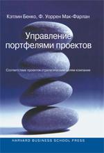 Купить книгу почтой в интернет магазине Книга Управление портфелями проектов: соответствие проектов стратегическим целям компании. Кэтлин Бе