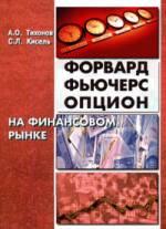 Купить книгу почтой в интернет магазине Книга Форвард, фьючерс, опцион на финансовом рынке. Тихонов