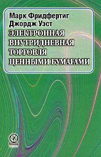 Книга Электронная внутридневная торговля ценными бумагами. Фридфертинг