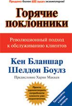 Купить книгу почтой в интернет магазине Книга Горячие поклонники. Революционный подход к обслуживанию клиентов. Бланшар