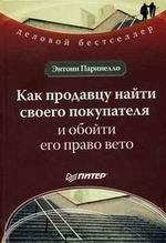 Купить книгу почтой в интернет магазине Книга Как продавцу найти своего покупателя и обойти его право вето. Паринелло