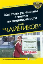 Купить книгу почтой в интернет магазине Книга Как стать успешным агентом по недвижимости для чайников. Дирк Зеллер
