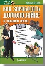 Купить книгу почтой в интернет магазине Книга Как заработать домохозяйке в свободное время. Еремич