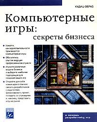 Купить книгу почтой в интернет магазине Книга Компьютерные игры: секреты бизнеса. Ларами