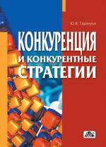 Купить книгу почтой в интернет магазине Книга Конкуренция и конкурентные стратегии (в структурно-логических схемах). Тарануха