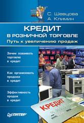 Купить книгу почтой в интернет магазине Книга Кредит в розничной торговле. Путь к увеличению продаж. Шевцова