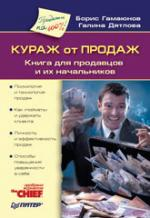 Купить книгу почтой в интернет магазине Книга Кураж от продаж. Книга для продавцов и их начальников. Гамаюнов
