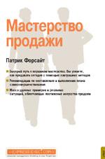 Купить книгу почтой в интернет магазине Книга Мастерство продажи. Патрик Форсайт. 2004