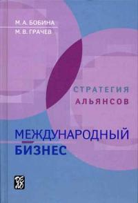 Купить книгу почтой в интернет магазине Книга Международный бизнес. Стратегия альянсов. Бобина