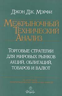 Купить книгу почтой в интернет магазине Книга Межрыночный технический анализ. Джон Мэрфи.