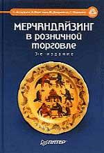 Купить книгу почтой в интернет магазине Книга Мерчандайзинг в розничной торговле. 3-е изд. Эстерлинг