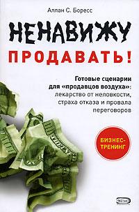 Купить книгу почтой в интернет магазине Книга Ненавижу продавать! Готовые сценарии для