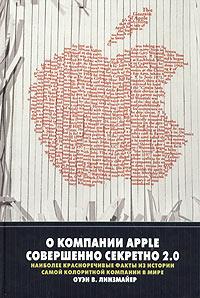 Книга О компании Apple совершенно секретно 2.0. Линзмайер Оуэн