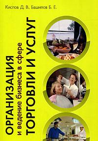 Купить книгу почтой в интернет магазине Книга Организация и ведение бизнеса в сфере торговли и услуг. Кислов