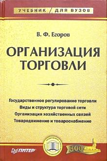 Купить книгу почтой в интернет магазине Книга Организация торговли: Учебник для вузов. Егоров