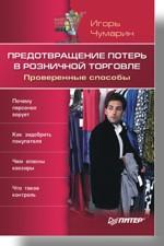 Купить книгу почтой в интернет магазине Книга Предотвращение потерь в розничной торговле. Проверенные способы. Чумарин