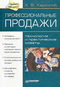 Купить книгу почтой в интернет магазине Книга Профессиональные продажи: технология и практические советы. Харский
