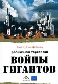 Купить книгу почтой в интернет магазине Книга Розничная торговля: войны гигантов. Сет Эндрю