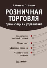 Купить книгу почтой в интернет магазине Книга Розничная торговля: организация и управление. Ньюмэн. Питер