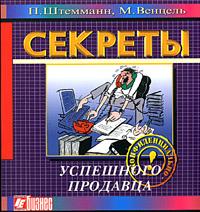 Купить книгу почтой в интернет магазине Книга Секреты успешного продавца. Штемманн
