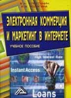 Купить книгу почтой в интернет магазине Книга Электронная коммерция и маркетинг в Интернете. 3-е изд. Алексунин