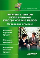 Купить книгу почтой в интернет магазине Книга Эффективное управление продажами FMCG. Проверено опытом. Шпитонков