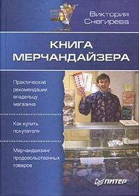 Купить книгу почтой в интернет магазине Книга мерчандайзера. Снегирева