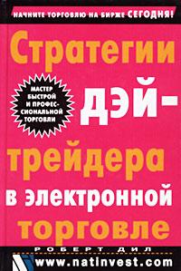 Купить книгу почтой в интернет магазине Книга Стратегии дэйтрейдера в электронной торговле. Дил