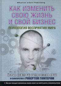 Купить книгу почтой в интернет магазине Книга Как изменить свою жизнь и свой бизнес: Психология восприятия мира. Уинд