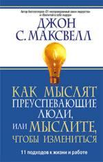 Купить книгу почтой в интернет магазине Книга Как мыслят преуспевающие люди или Мыслите, чтобы измениться. 2-е изд. Максвелл