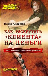 Купить книгу почтой в интернет магазине Книга Как раскрутить клиента на деньги. Андреева