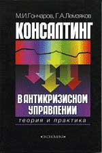 Купить книгу почтой в интернет магазине Книга Консалтинг в антикризисном управлении. Гончаров