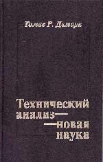 Купить книгу почтой в интернет магазине Книга Технический анализ - новая наука. Томас