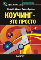 Купить книгу почтой в интернет магазине Книга Коучинг — это просто. Лейблинг