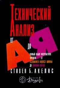 Купить книгу почтой в интернет магазине Книга Технический анализ от А до Я. Стивен